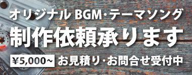フリー音源・無料BGM「BGMer(ビージーエマー)」